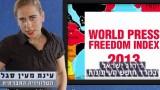 דירוג ישראל במדד חופש העיתונות